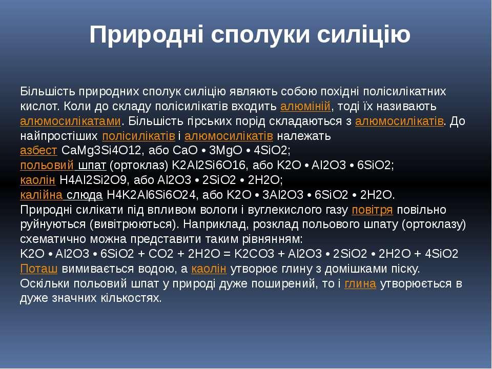 Природні сполуки силіцію Більшість природних сполук силіцію являють собою пох...