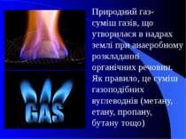 Природний газ- сумішгазів, що утворилася в надрах землі прианаеробному розк...