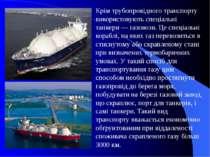 Крім трубопровідного транспорту використовують спеціальні танкери— газовози....