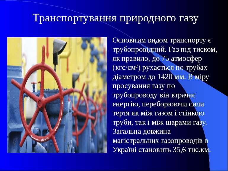 Транспортування природного газу Основним видом транспорту є трубопровідний. Г...