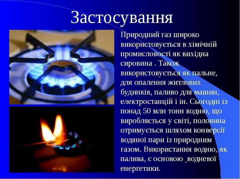 Застосування Природний газ широко використовується в хімічній промисловості я...