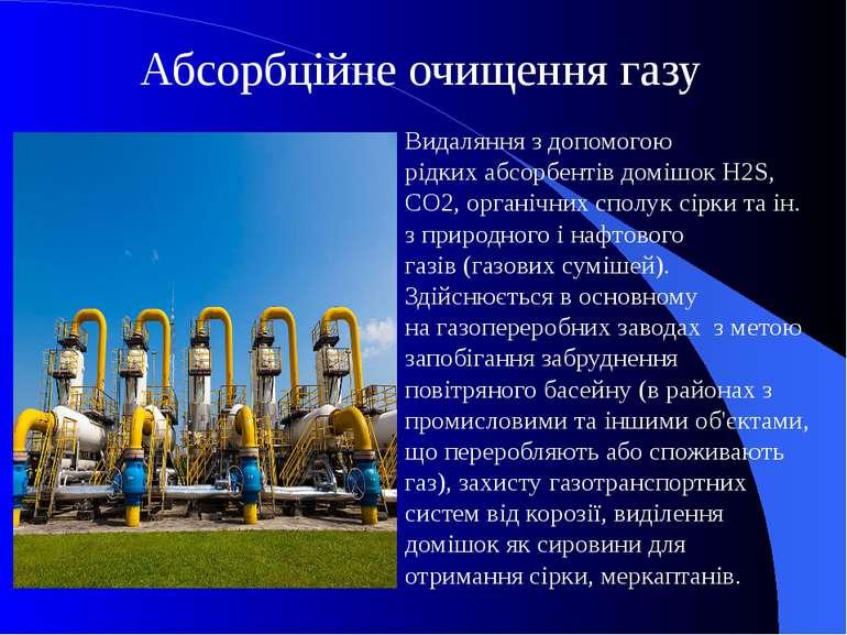 Абсорбційне очищення газу Видаляння з допомогою рідкихабсорбентів домішок H...