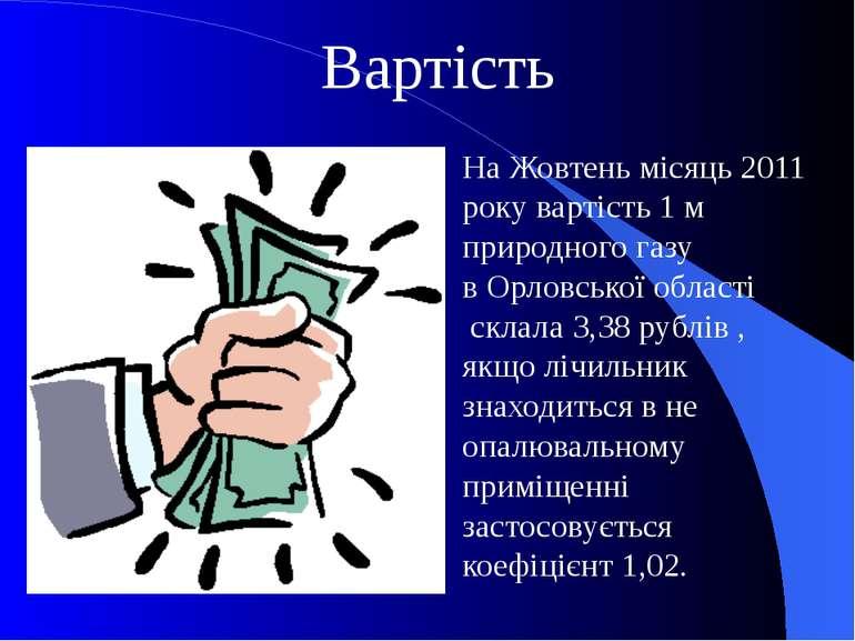 Вартість На Жовтень місяць 2011 року вартість 1 м природного газу вОрловсько...