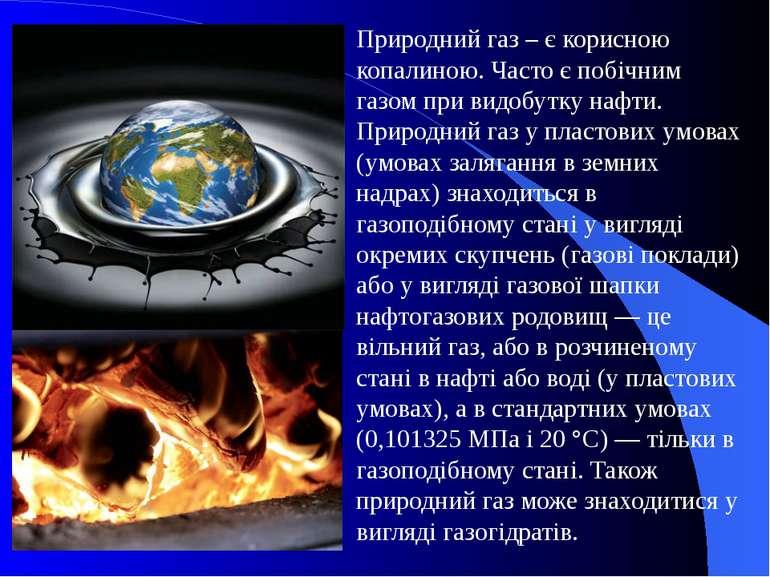 Природний газ – є корисною копалиною. Часто є побічним газом при видобутку на...