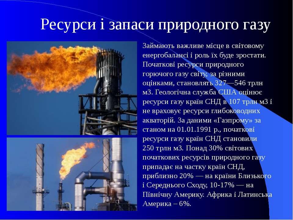Ресурси і запаси природного газу Займають важливе місце в світовому енергобал...