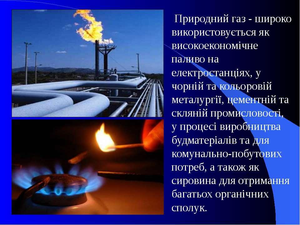 Природний газ - широко використовується як високоекономічне паливо на електр...