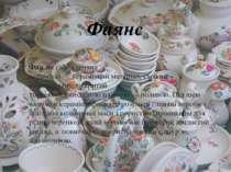 Фая нс(або глиняна кераміка)—керамічнийматеріал, схожий напорцеляну, пок...