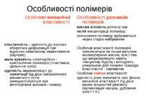 Особливості полімерів Особливі механічні властивості: еластичність - здатніст...