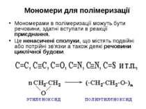 Мономери для полімеризації Мономерами в полімеризації можуть бути речовини, з...