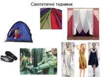 Синтетичні тканини