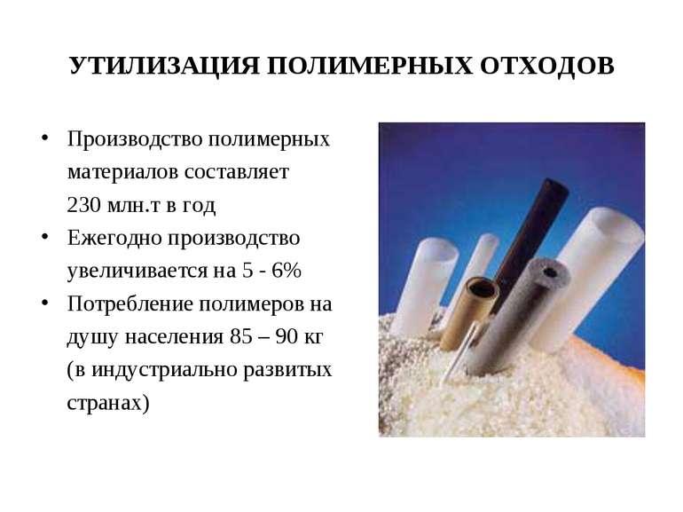 УТИЛИЗАЦИЯ ПОЛИМЕРНЫХ ОТХОДОВ Производство полимерных материалов составляет 2...