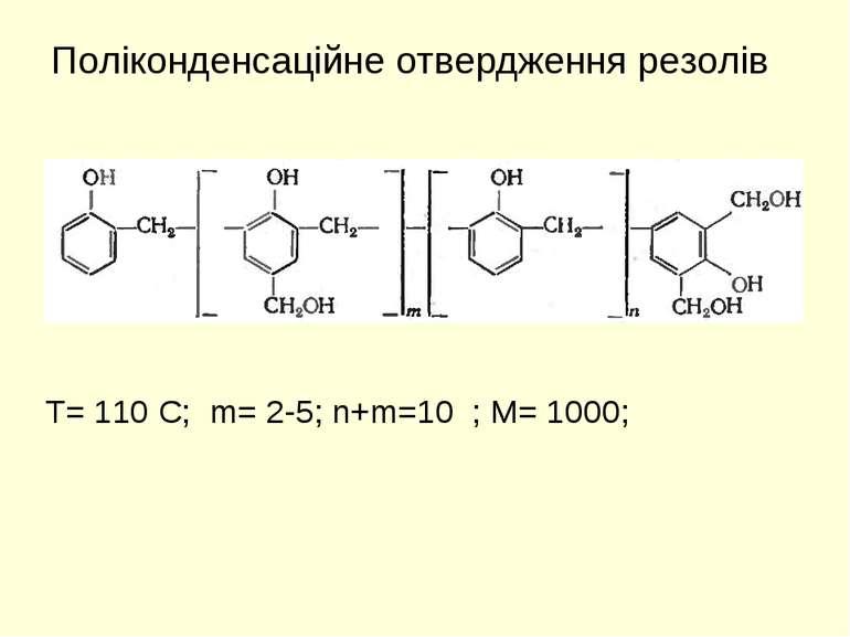Поліконденсаційне отвердження резолів Т= 110 С; m= 2-5; n+m=10 ; M= 1000;