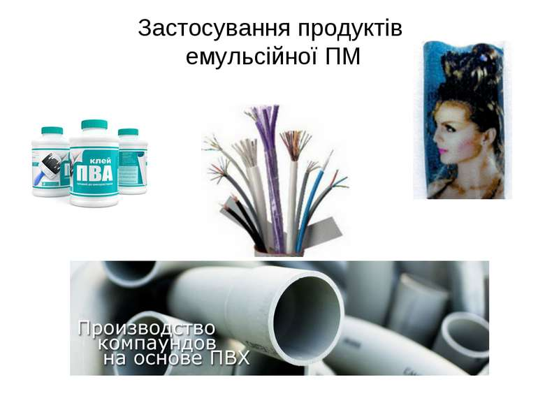 Застосування продуктів емульсійної ПМ