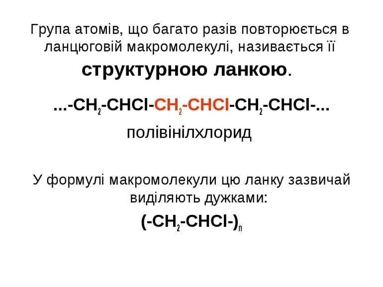 Група атомів, що багато разів повторюється в ланцюговій макромолекулі, назива...