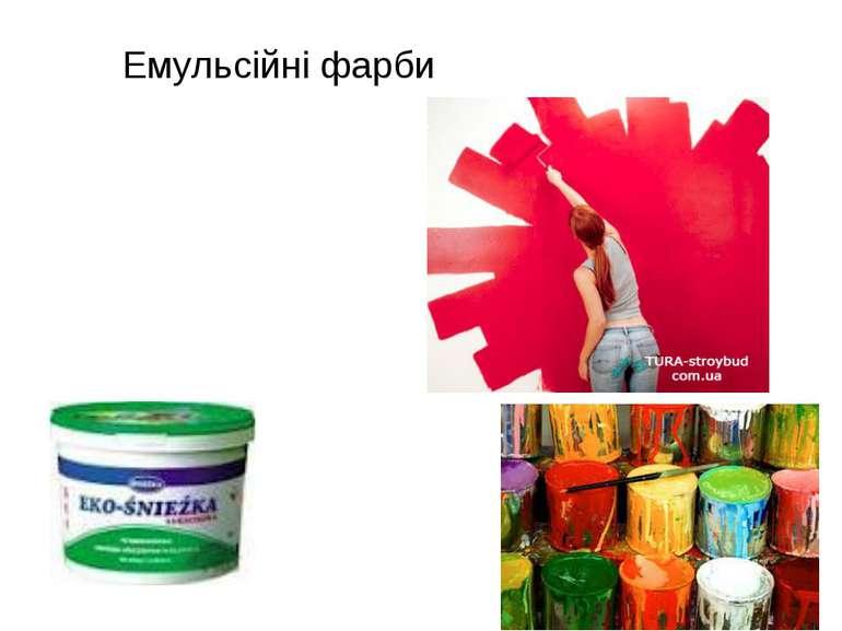 Емульсійні фарби