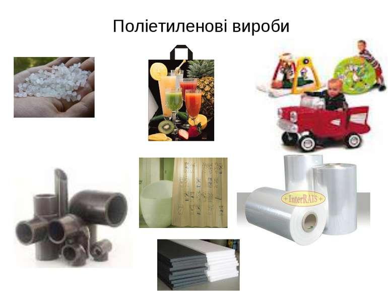 Поліетиленові вироби