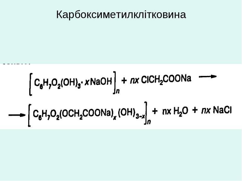 Карбоксиметилклітковина