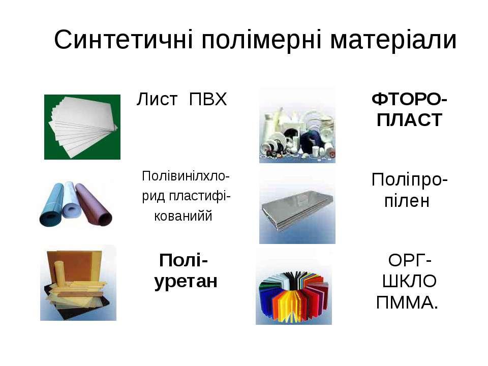 Синтетичні полімерні матеріали