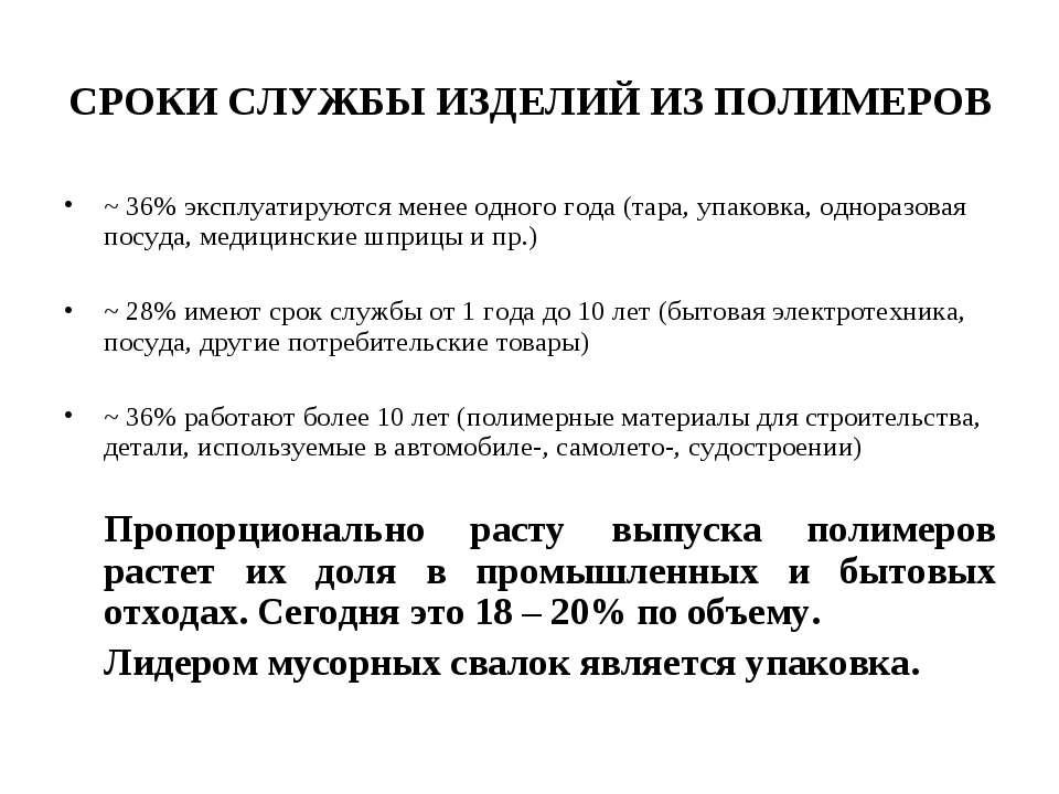 СРОКИ СЛУЖБЫ ИЗДЕЛИЙ ИЗ ПОЛИМЕРОВ ~ 36% эксплуатируются менее одного года (та...