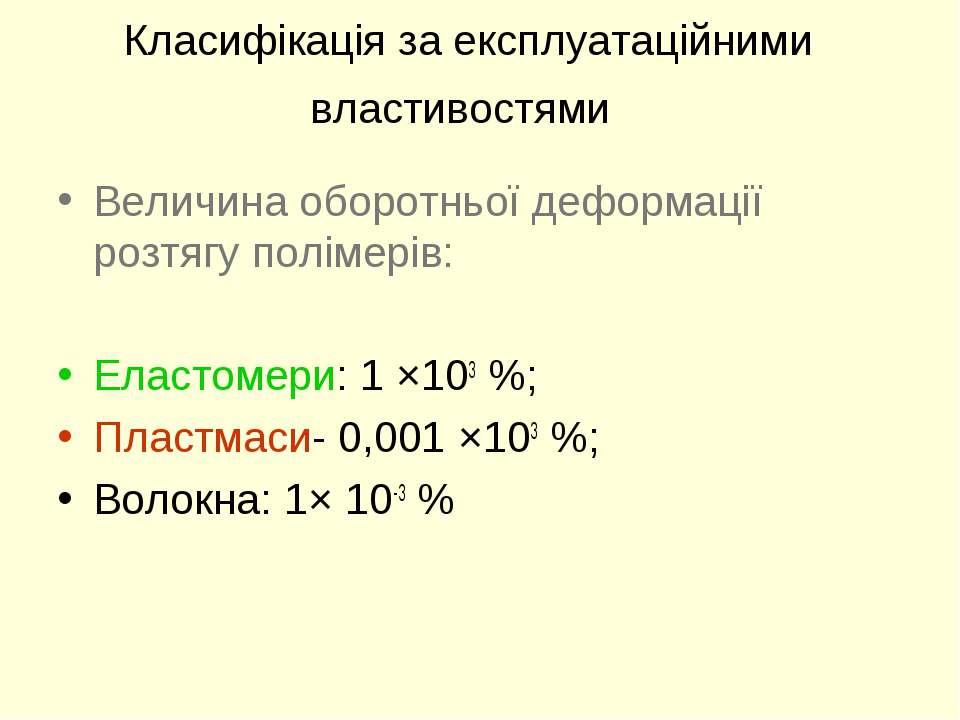 Класифікація за експлуатаційними властивостями Величина оборотньої деформації...