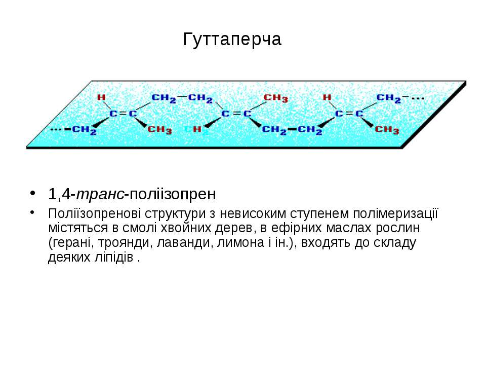 Гуттаперча 1,4-транс-поліізопрен Поліїзопренові структури з невисоким ступене...