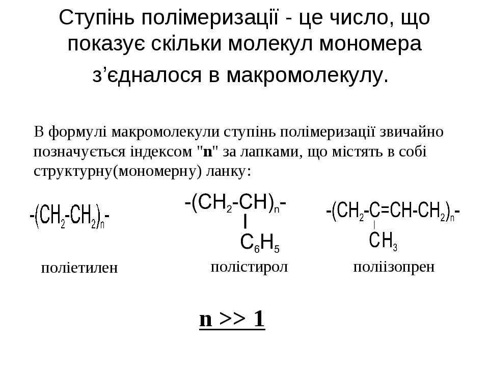 Ступінь полімеризації - це число, що показує скільки молекул мономера з'єднал...