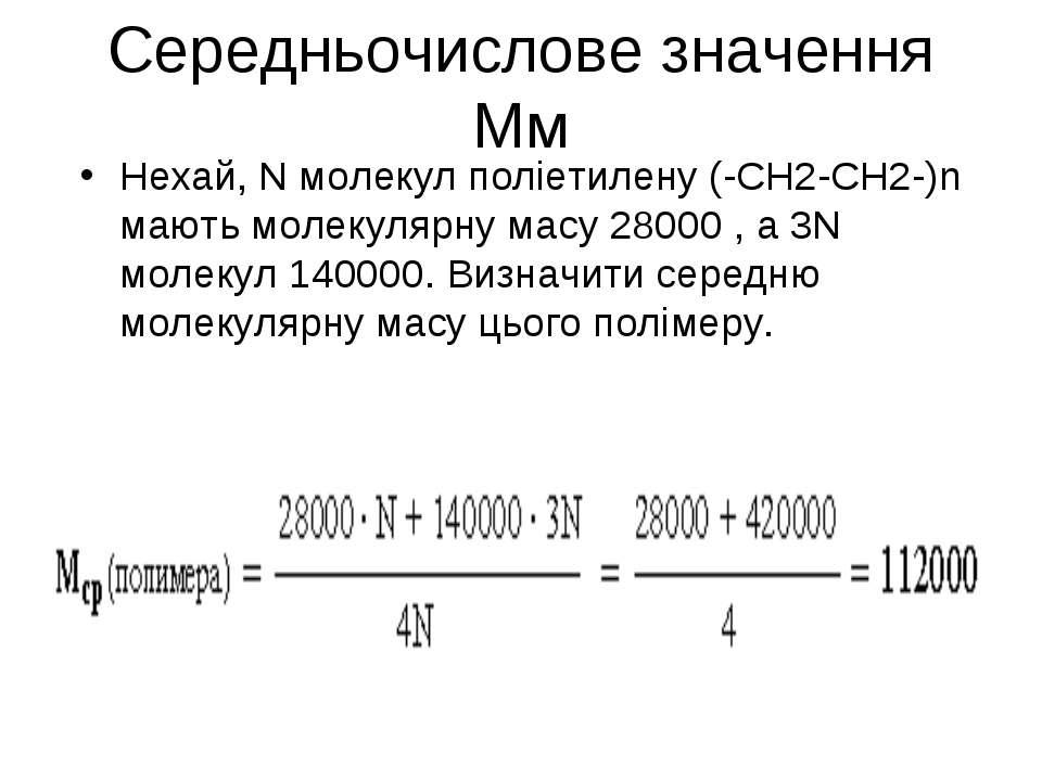 Середньочислове значення Мм Нехай, N молекул поліетилену (-CH2-CH2-)n мають м...
