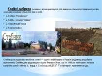 Калійні добрива -речовини, які використовують для живлення сільськогосподарсь...