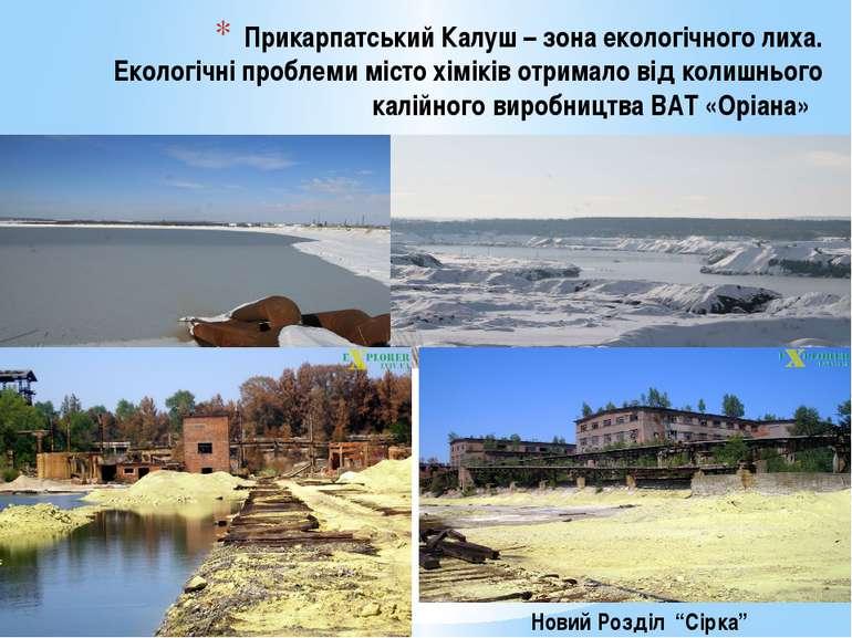 Прикарпатський Калуш – зона екологічного лиха. Екологічні проблеми місто хімі...