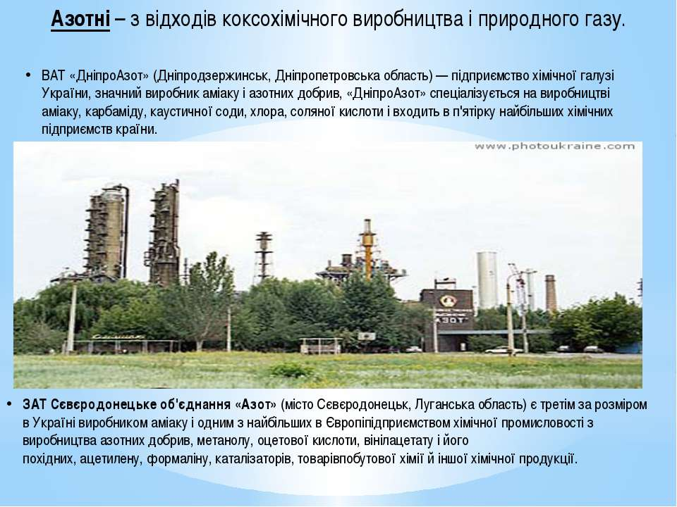 Азотні – з відходів коксохімічного виробництва і природного газу. ВАТ «Дніпро...