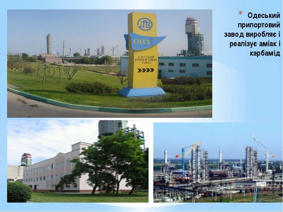 Одеський припортовий завод виробляє і реалізує аміак і карбамід
