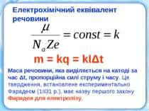 Електрохімічний еквівалент речовини m = kq = kIΔt Маса речовини, яка виділяєт...