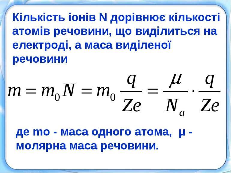 Кількість іонів N дорівнює кількості атомів речовини, що виділиться на електр...