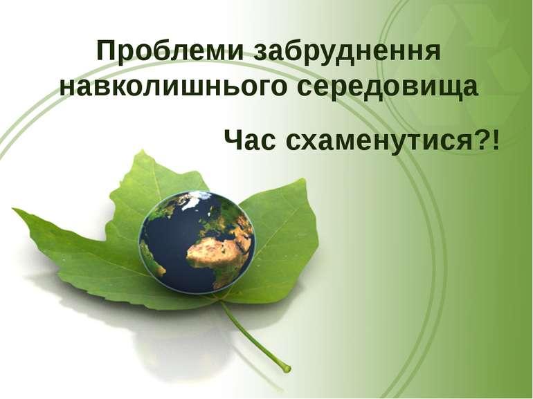 Проблеми забруднення навколишнього середовища Час схаменутися?!