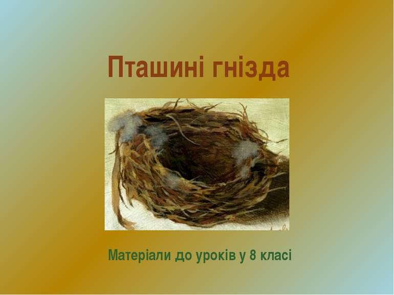 Пташині гнізда Матеріали до уроків у 8 класі