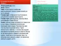 Володимир Винниченко «Момент» (1964) Літературний рід:епос. Жанр:новела. Т...
