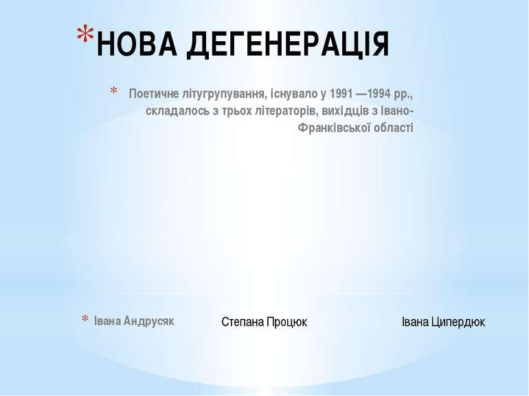 Поетичне літугрупування, існувало у 1991 —1994 pp., складалось з трьох літ...