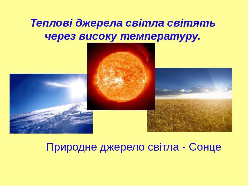 Теплові джерела світла світять через високу температуру. Природне джерело сві...