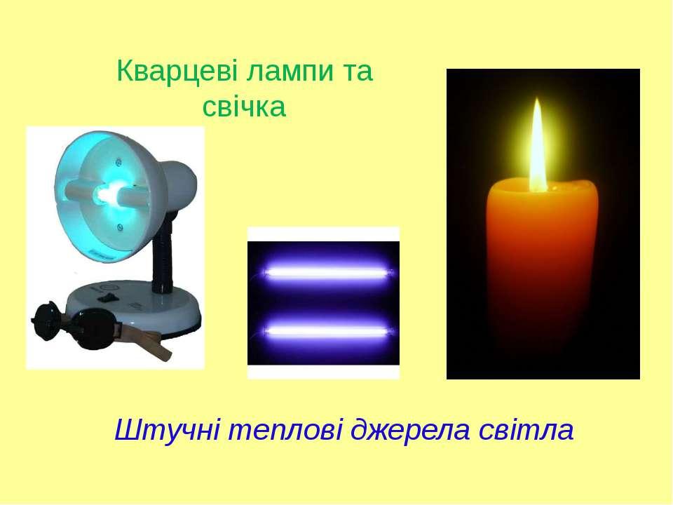 Штучні теплові джерела світла Кварцеві лампи та свічка