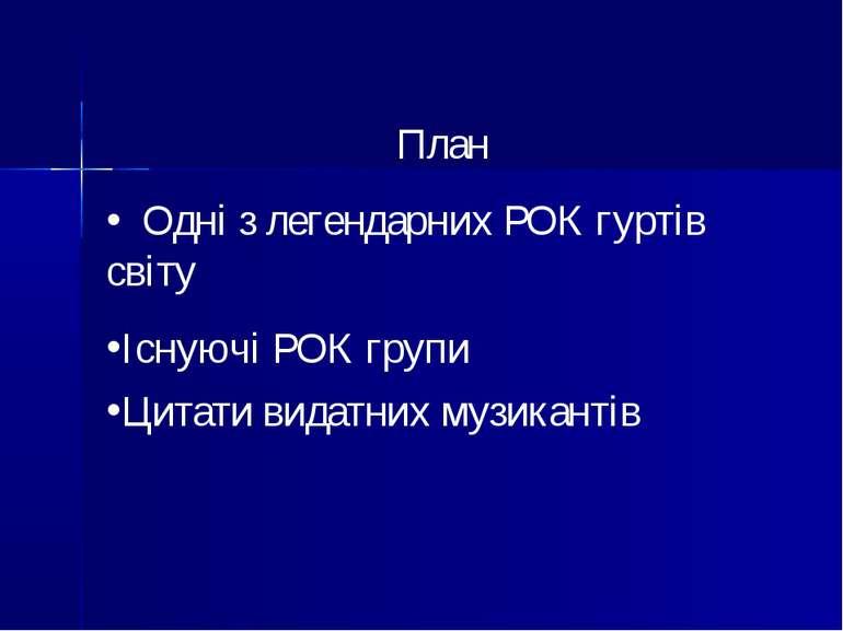 План Одні з легендарних РОК гуртів світу Існуючі РОК групи Цитати видатних му...