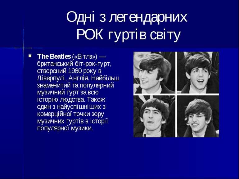 Одні з легендарних РОК гуртів світу The Beatles («Бітлз»)— британський біт-р...