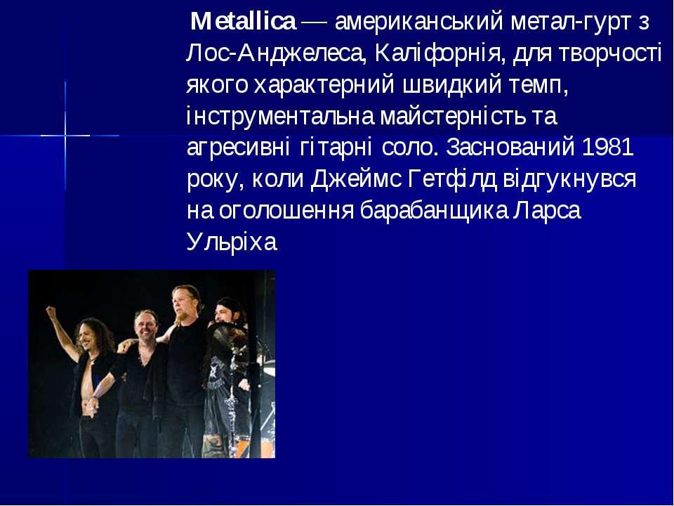 Metallica— американський метал-гурт з Лос-Анджелеса, Каліфорнія, для творчо...