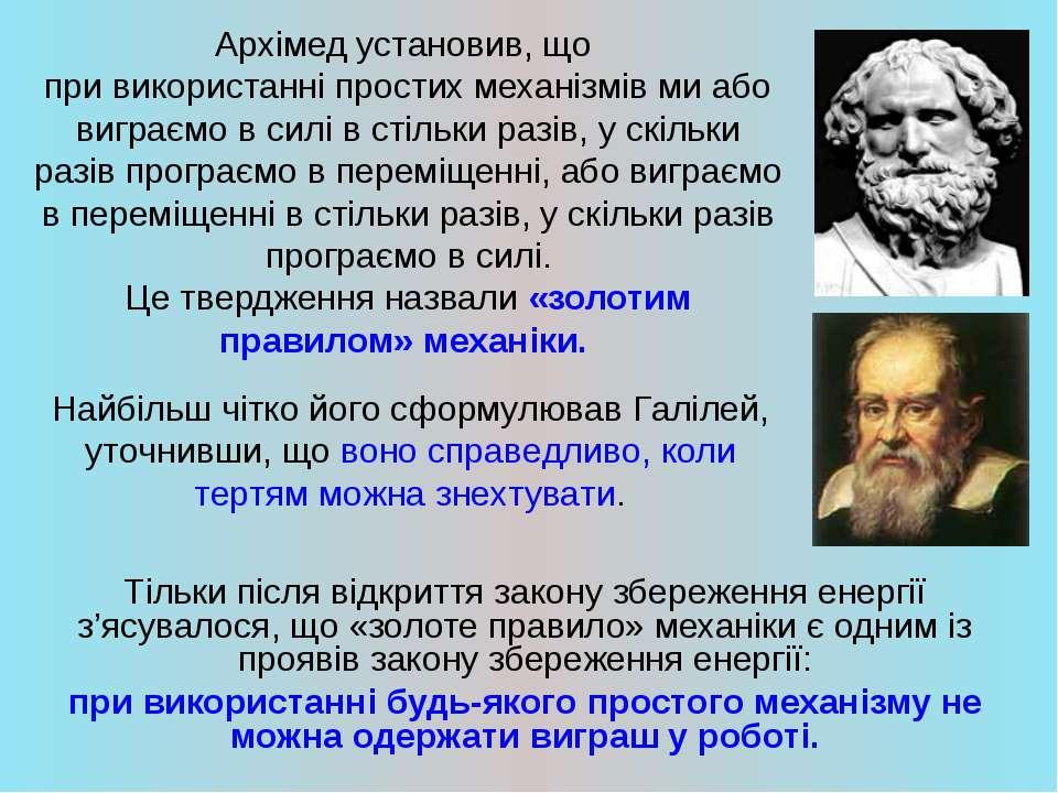Архімед установив, що при використанні простих механізмів ми або виграємо в с...