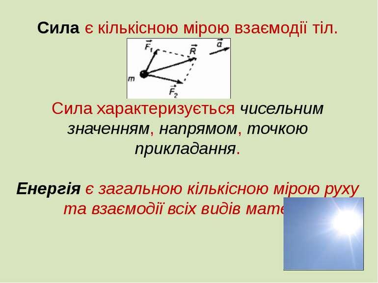Сила є кількісною мірою взаємодії тіл. Сила характеризується чисельним значен...