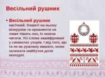 Весільний рушник магічний. Вишиті на ньому візерунки та орнаменти не лише тіш...