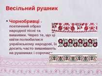 Чорнобривці - поетичний образ народної пісні та вишивки. Через те, що ці квіт...