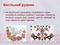 На весільних рушниках вишивають пари голубів як символ любові і злагоди, півн...