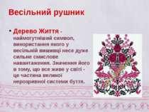 ДеревоЖиття - наймогутніший символ, використання якого у весільній вишивці н...