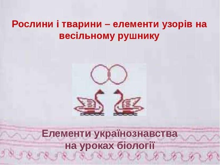 Рослини і тварини – елементи узорів на весільному рушнику Елементи українозна...