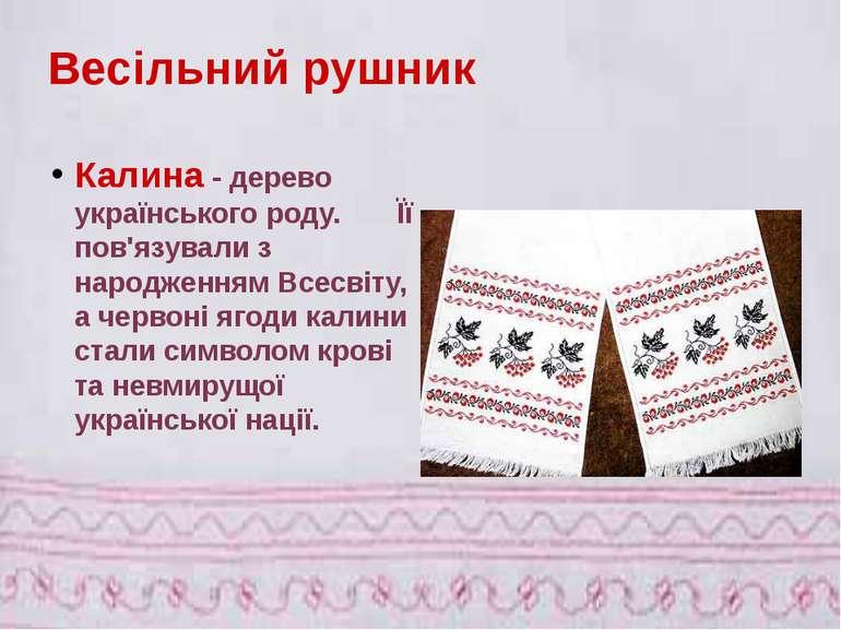 Калина - дерево українського роду. Її пов'язували з народженням Всесвіту, а ч...